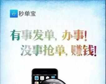 """普洱同步网络科技有限公司""""秒单宝""""上线"""