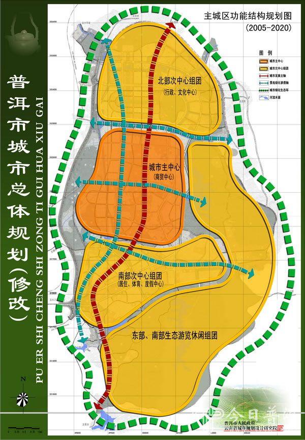 普洱市城市规划图